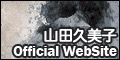山田久美子 official web site