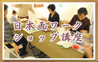 日本画ワークショップ講座